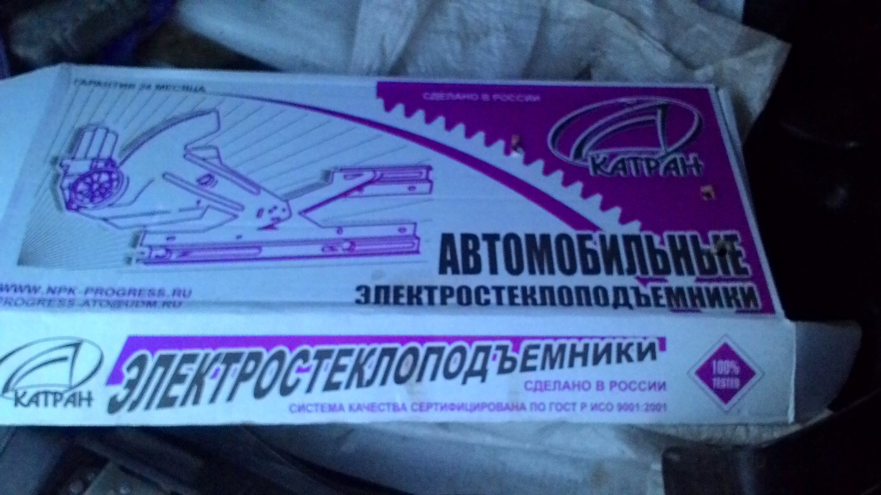 """Установка стеклоподъемников """"КАТРАН"""" на ВАЗ-21218 """"Фора"""". Рис. 2"""