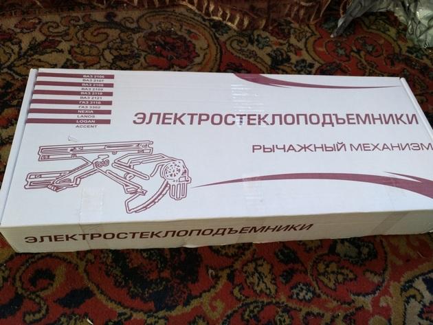 Установка рычажных стеклоподъемников на ВАЗ-2114. Рис. 1
