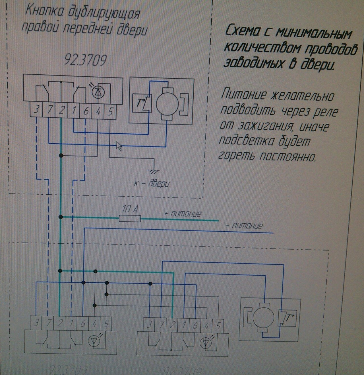 Установка электрических стеклоподъемников ГРАНАТ в передние двери ВАЗ-21099. Рис. 14