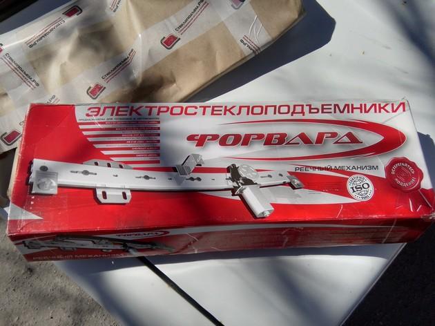 Установка стеклоподъемников ФОРВАРД на ВАЗ-2106 в передние двери. Рис. 2