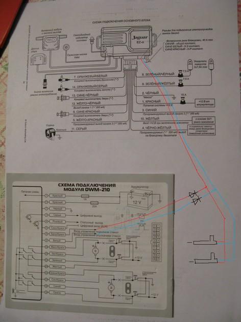 Установка модуля Pandora DWM-210 на Москвич-412. Рис. 3