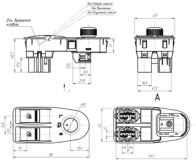 Габариты и установочные размеры блока переключателей стеклоподъемников АВАР 354.3769