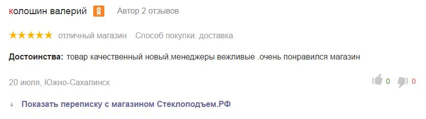otzyv-koloshin.png