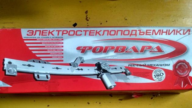 """Установка стеклоподъемников """"ФОРВАРД"""" в передние двери ВАЗ-2109. Рис. 1"""