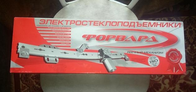 Установка электрических стеклоподъемников ФОРВАРД на ВАЗ-2109 Рис. 2