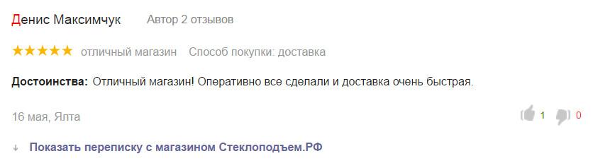 otzyv-maksimchuk.jpg