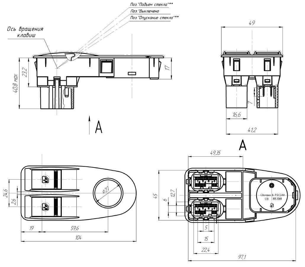 Габариты и установочные размеры блока переключателей АВАР 355.3769