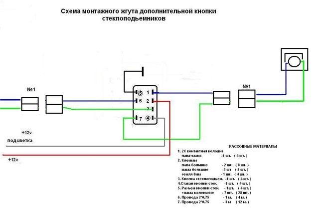 Установка блока переключателей стеклоподъемников и управления зеркалами UAZ Patriot и ГАЗель-NEXT. Рис. 15