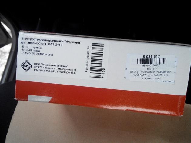 Установка стеклоподъемников ФОРВАРД в передние двери ВАЗ-21124. Рис. 2