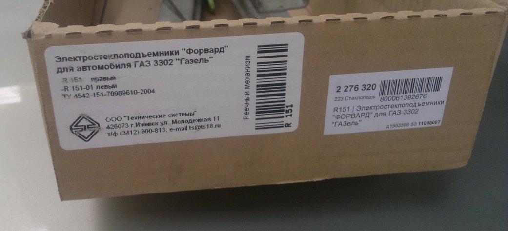 """Установка стеклоподъемников """"ФОРВАРД"""" на Fiat Ducato IV. Рис. 2"""