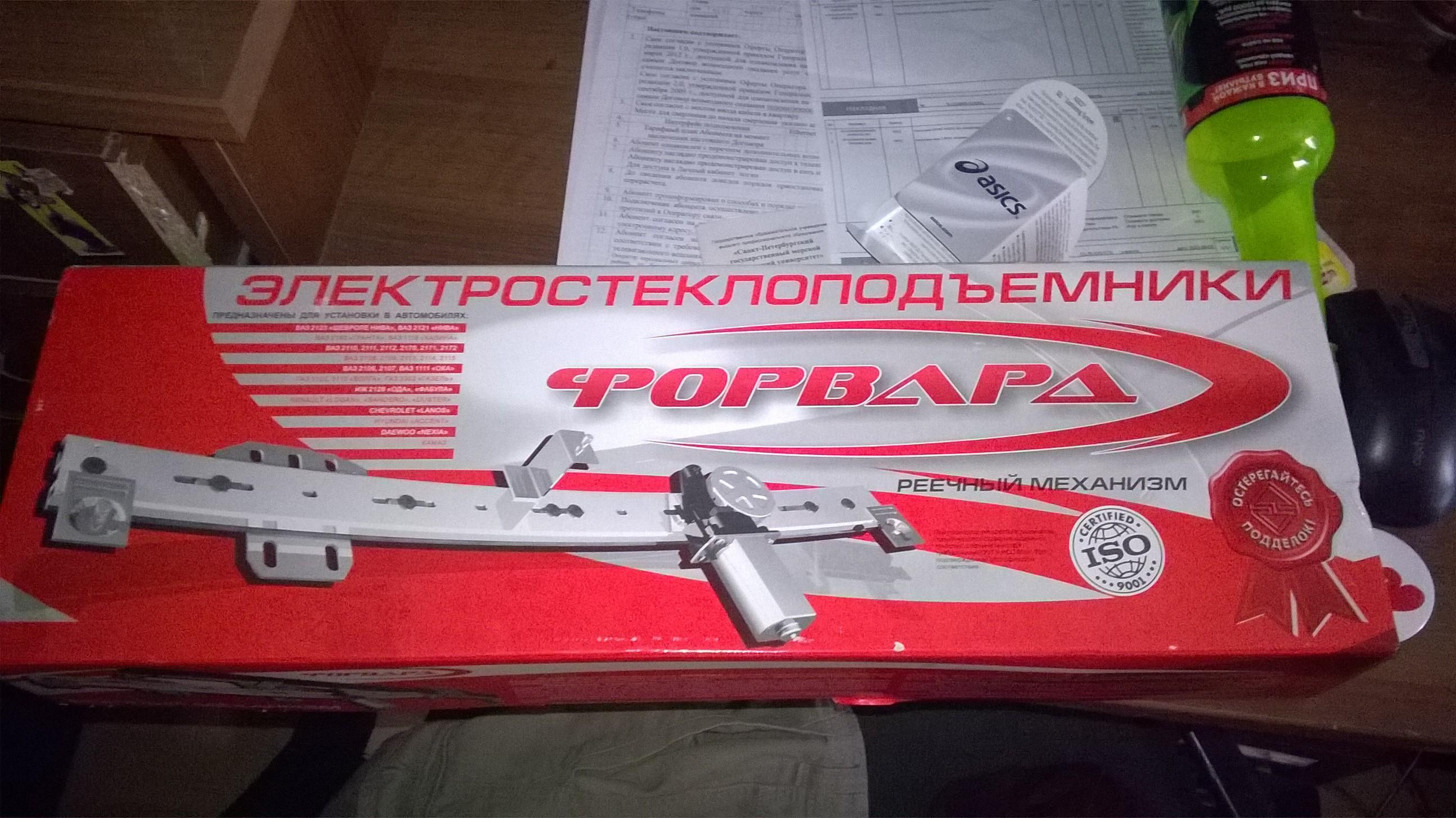 Установка стеклоподъемников ФОРВАРД в передние двери ВАЗ-2107. Рис. 1