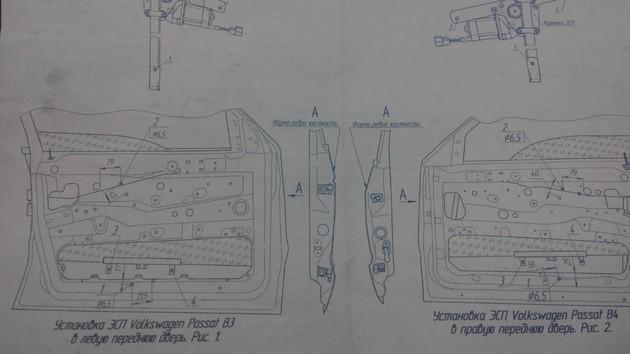 """Установка электрических стеклоподъемников """"ГРАНАТ"""" на VW Passat B3. Рис. 19"""