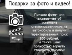 """Результаты акции """"Пришли фото- или видеоотчет об установке и ..."""" за 2020 год"""