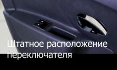 Комплект электромонтажный передних стеклоподъемников ЭМКС.02. Распаковка